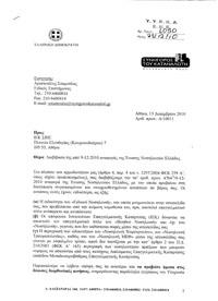 Η Παρέμβαση της ΕΝΕ για Αντιποίηση Επαγγέλματος στο ΙΕΚ ΣΒΙΕ είχε αποτέλεσμα