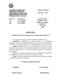 Καταδίκη της τιμωρίας των Νοσηλευτών του Κέντρου Αίματος Λάρισας