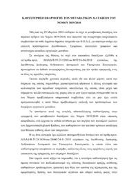 Καθυστέρηση Εφαρμογής των Μεταβατικών Διατάξεων του Νόμου 3839/2010