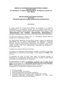 Προκήρυξη Μεταπτυχιακού Προγράμματος Σπουδών