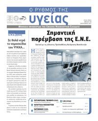 """Το τεύχος Ιανουαρίου 2011 της εφημερίδας της ΕΝΕ """"Ο ΡΥΘΜΟΣ ΤΗΣ ΥΓΕΙΑΣ"""""""