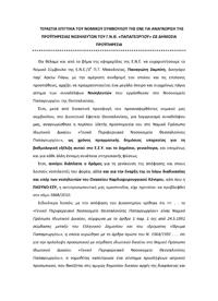 Δικαίωση Νοσηλευτών του Γ.Ν.Θ. «ΠΑΠΑΓΕΩΡΓΙΟΥ»