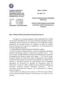 Αλλαγή σύνθεσης Ογκολογικής Επιτροπής Νοσοκομείων