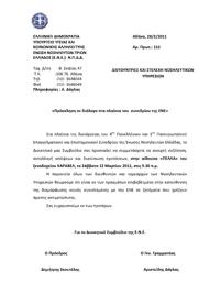 Πρόσκληση σε διάλογο στα πλαίσια του  συνεδρίου της ΕΝΕ