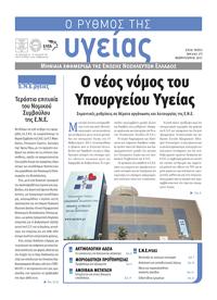 """Το τεύχος Φεβρουαρίου 2011 της εφημερίδας της ΕΝΕ """"Ο ΡΥΘΜΟΣ ΤΗΣ ΥΓΕΙΑΣ"""""""