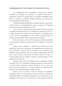 Ενημέρωση επί του Νέου Νόμου του Υπουργείου Υγείας
