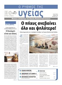 """Το τεύχος Μαρτίου 2011 της εφημερίδας της ΕΝΕ """"Ο ΡΥΘΜΟΣ ΤΗΣ ΥΓΕΙΑΣ"""""""