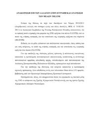 Ανακοίνωση επί των Αλλαγών στην Εγγραφή και Ανανέωση των Μελών της Ε.Ν.Ε.