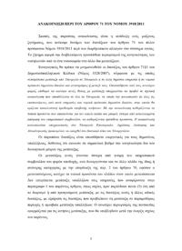 Ανακοίνωση περί του Άρθρου 71 του Νόμου 3918/2011