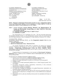 Πρόγραμμα Μεταπτυχιακών Σπουδών με τίτλο «Εφηρμοσμένη Δημόσια Υγεία»