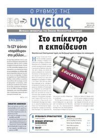 """Το τεύχος Απριλίου 2011 της εφημερίδας της ΕΝΕ """"Ο ΡΥΘΜΟΣ ΤΗΣ ΥΓΕΙΑΣ"""""""