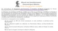 Νέος κύκλος Εκπαιδευτικών Προγραμμάτων  από το ΚΕΚ του Εθνικού και Καποδιστριακού Πανεπιστημίου Αθηνών
