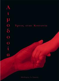 Παρουσίαση του νέου βιβλίου του κ. Θεοδώρου Α. Σπανού με τίτλο «Αιμοδοσία - Υμνος στη Κοινωνία».