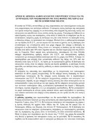 Συμμετοχή της Ε.Ν.Ε. στο Διάλογο για τις Συνενώσεις