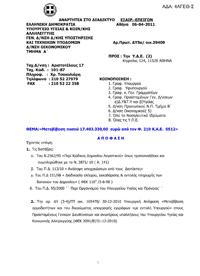 Εγκρίθηκαν από το Υπουργείο Υγείας τα ποσά για την Καταβολή της Υπερωριακής Εργασίας του Πρώτου Τριμήνου του 2011