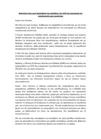 Απάντηση στην ωμή παρέμβαση της προέδρου του EFN στα εσωτερικά της νοσηλευτικής μας κοινότητας