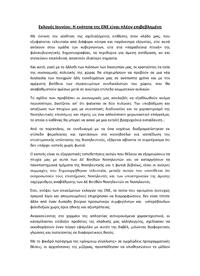Εκλογές Ιουνίου: Η ενότητα της ΕΝΕ είναι πλέον επιβεβλημένη