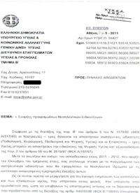 Πρόγραμμα Νοσηλευτικών Ειδικοτήτων 2011-Χρήσιμες πληροφορίες για τους υποψηφίους