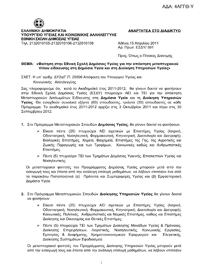 Μεταπτυχιακό ΕΣΔΥ Πλήρους Φοίτησης (Μονοετές)