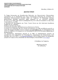 Μεταπτυχιακό πρόγραμμα Κοινωνικής & Εκπαιδευτικής Πολιτικής Πανεπιστημίου Πελοποννήσου-ΠΡΟΚΗΡΥΞΗ