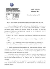 Προκήρυξη Εκλογών Περιφερειακών Τμημάτων της Ε.Ν.Ε.