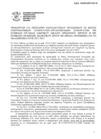 Βγήκε η Προκήρυξη του ΤΕΙ Αθήνας για Εργαστηριακούς Συνεργάτες