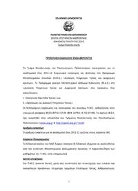 Πρόσκληση Εκδήλωσης Ενδιαφέροντος για το ΠΜΣ Διοίκηση Υπηρεσιών Υγείας και Διαχείριση Κρίσεων