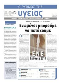 """Το τεύχος Μαΐου 2011 της εφημερίδας της ΕΝΕ """"Ο ΡΥΘΜΟΣ ΤΗΣ ΥΓΕΙΑΣ"""""""