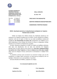 «Ερωτήματα σχετικά με τη φημολογούμενη κατάργηση του Τμήματος Νοσηλευτικής του ΕΚΠΑ»