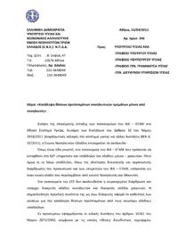 Πραξικοπηματική τροπολογία Λοβερδου κατά των Νοσηλευτών