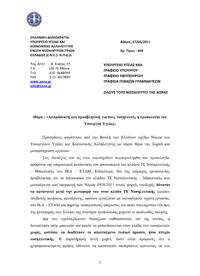 «Απαράδεκτη και προσβλητική για τους νοσηλευτές η τροπολογία του Υπουργού Υγείας»