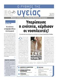 """Το τεύχος Ιουνίου 2011 της εφημερίδας της ΕΝΕ """"Ο ΡΥΘΜΟΣ ΤΗΣ ΥΓΕΙΑΣ"""""""