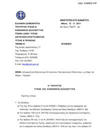 Συγκρότηση Εξεταστικών Επιτροπών Νοσηλευτικών Ειδικοτήτων