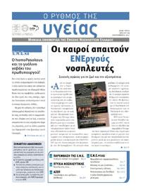 """Το τεύχος Σεπτεμβρίου 2011 της εφημερίδας της ΕΝΕ """"Ο ΡΥΘΜΟΣ ΤΗΣ ΥΓΕΙΑΣ"""""""