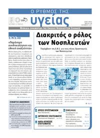 """Το τεύχος Οκτωβρίου 2011 της εφημερίδας της ΕΝΕ """"Ο ΡΥΘΜΟΣ ΤΗΣ ΥΓΕΙΑΣ"""""""