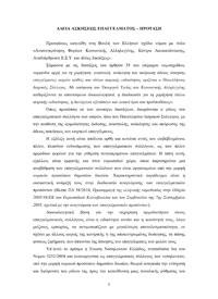 Άδεια Ασκήσεως Επαγγέλματος - Πρόταση