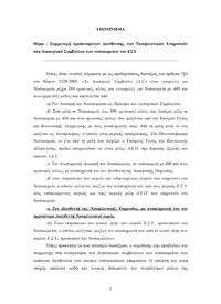 Συμμετοχή προϊσταμένων Διεύθυνσης των Νοσηλευτικών Υπηρεσιών στα Διοικητικά Συμβούλια των νοσοκομείων του ΕΣΥ