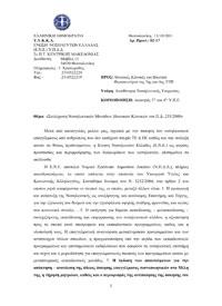 «Στελέχωση Νοσηλευτικών Μονάδων Ιδιωτικών Κλινικών του Π.Δ. 235/2000»