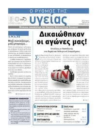 """Το τεύχος Νοεμβρίου 2011 της εφημερίδας της ΕΝΕ """"Ο ΡΥΘΜΟΣ ΤΗΣ ΥΓΕΙΑΣ"""""""