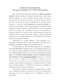 H ΕΝΕ Αντίθετη με την Αρνητική Γνωμοδότηση του ΝΣΚ για Συνυπηρέτηση με Ένστολο.