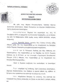 Απόφαση Διοικητικού Εφετείου Αθηνών
