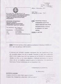 Το Υπουργείο Εσωτερικών απαντά στην ΕΝΕ για τη Διευθέτηση των Εργαζομένων στο «Βοήθεια στο Σπίτι»