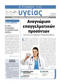 """Το τεύχος Ιανουαρίου 2012 της εφημερίδας της ΕΝΕ """"Ο ΡΥΘΜΟΣ ΤΗΣ ΥΓΕΙΑΣ"""""""