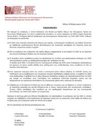 Ανακοίνωση μελών ΔΕΠ της ΕΣΔΥ
