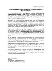 Ανακοίνωση της Επιστημονικής Εταιρείας Αποφοίτων της ΕΣΔΥ