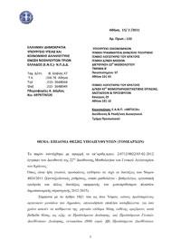 «Παρέμβαση της ΕΝΕ για το Επίδομα των Τομεαρχών»