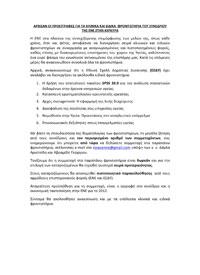 Εγγραφές στα Κλινικά Φροντιστήρια του Συνεδρίου της ΕΝΕ