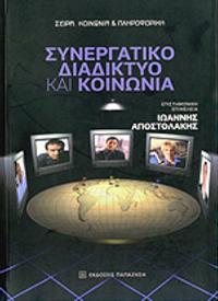 Τίτλος: Συνεργατικό Διαδίκτυο και κοινωνία