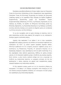 Σχέδιο Εφαρμοστικού Νόμου
