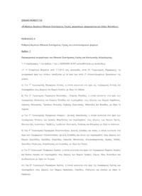 Σχέδιο Νόμου του ΥΥΚΚΑ: «Ρυθμίσεις θεμάτων Εθνικού Συστήματος Υγείας, φαρμάκων, φαρμακείων και άλλες διατάξεις»
